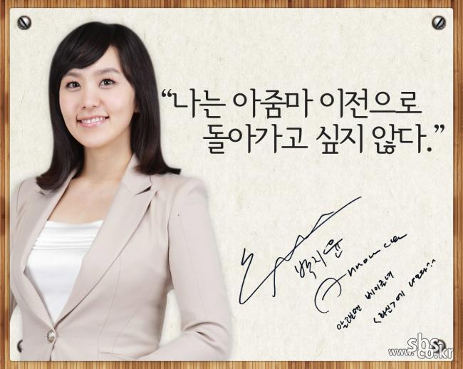 [화신 17회] 박지윤의 한 줄의 힘