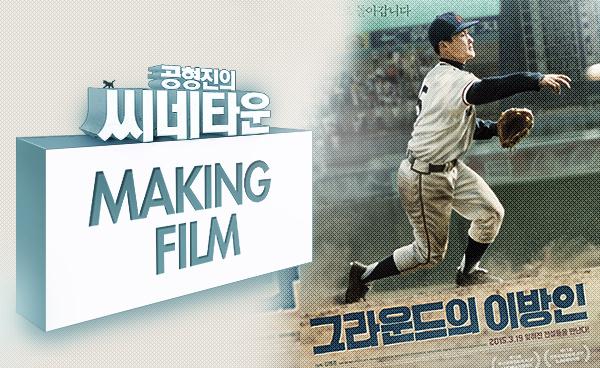 3월 12일 권해효 김명준감독