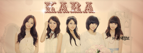 카라(KARA)